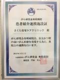 certificate_ariake