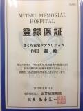certificate_mitsui