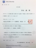 certificate_ohashi